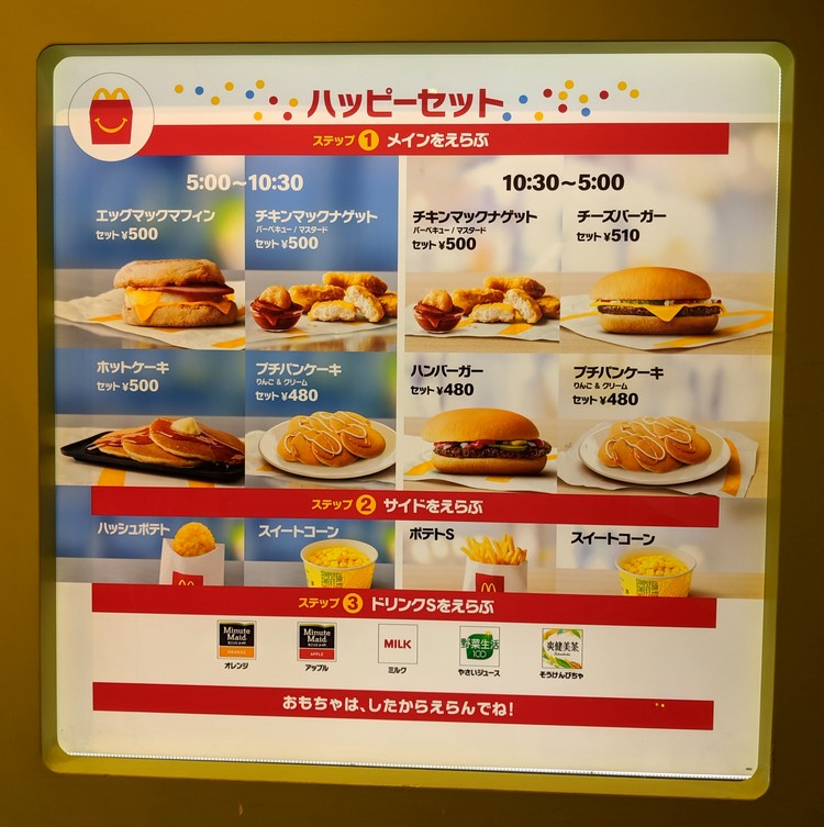 Japan travel tips McDonald's menu in Japan
