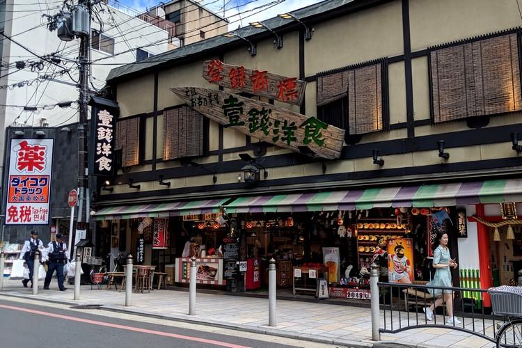 Issen Yoshoku is a famous okonomiyaki restaurant in Gion, Kyoto